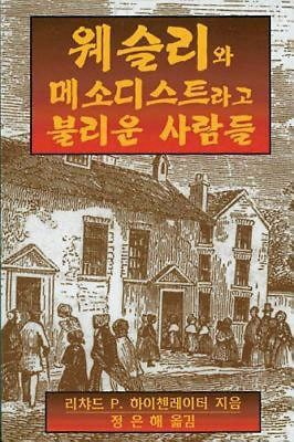 Wesley and the People Called Methodists is available in Korean, Spanish, and English. Photo courtesy Cokesbury.com.