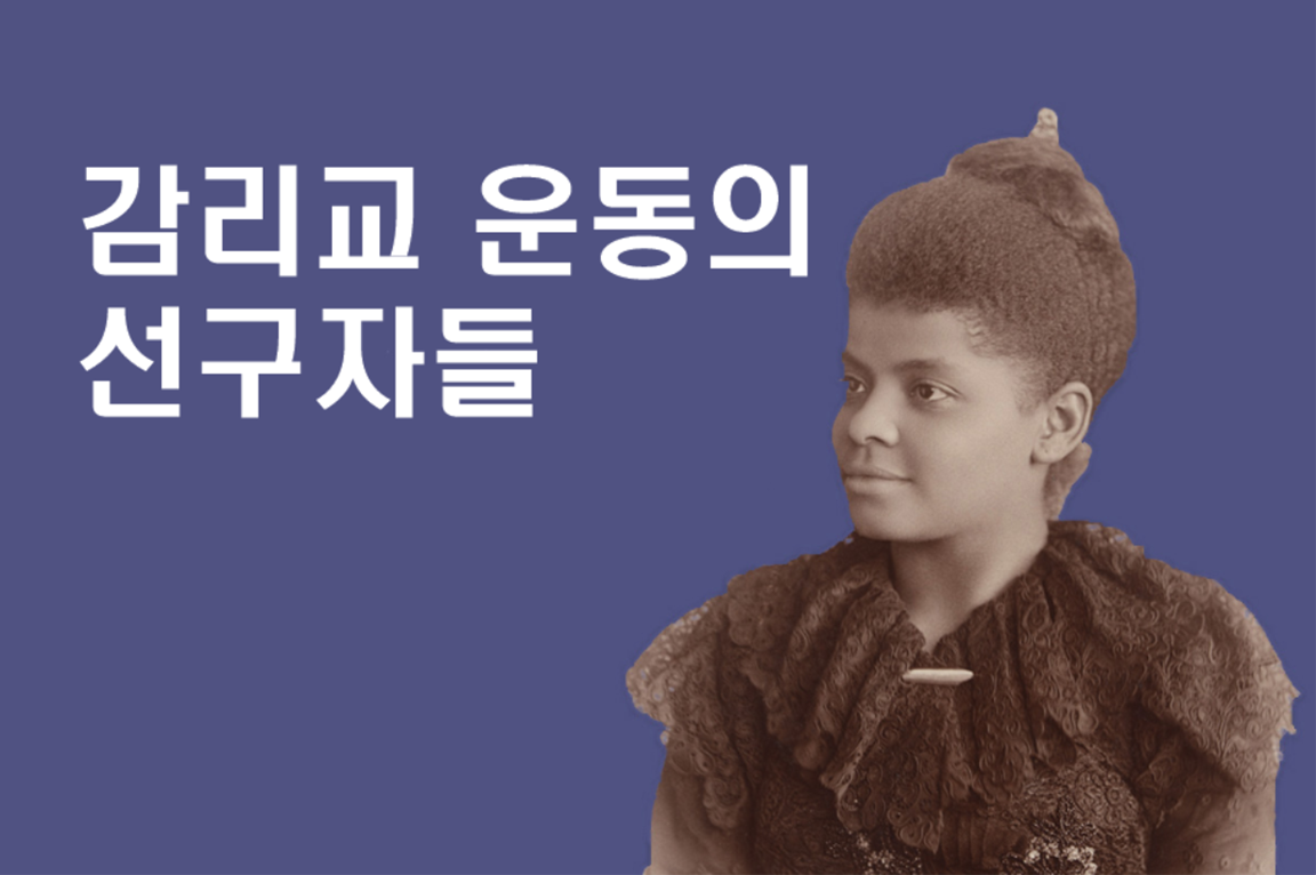 사진: 아이다 B. 웰스-바넷의 초상, 1893년경. 촬영: 샐리 개리티. 사진 출처: 위키미디어 커먼즈. 그래픽: 로렌스 글래스, 연합감리교 공보부.